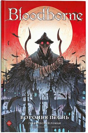 Графический роман Bloodborne: Воронья песнь фото