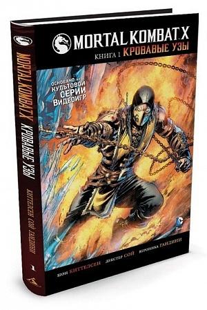 Mortal Kombat X. Книга 1. Кровавые узы (Комиксы) от GamePark.ru