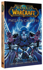 Комикс World Of Warcraft – Рыцарь смерти