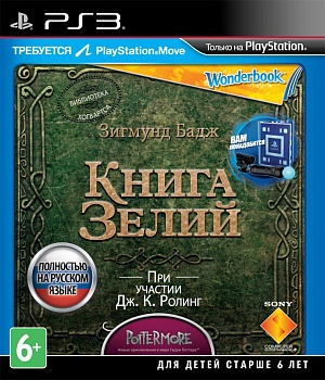 Wonderbook: Книга зелий (PS3) от GamePark.ru