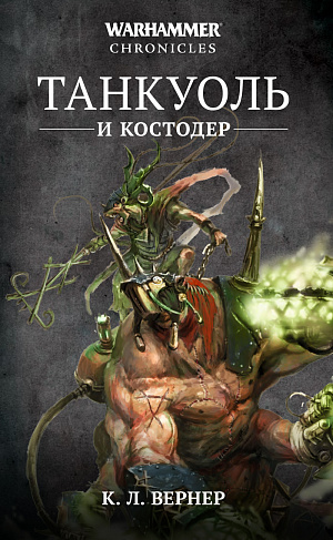 Warhammer Chronicles – Танкуоль и Костодер