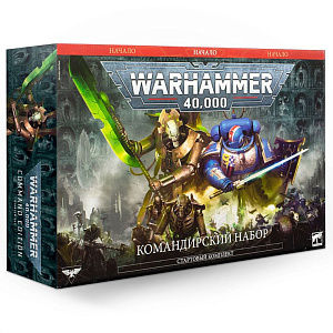 Warhammer 40 000 – набор командования (Command Edition) (на русском языке)