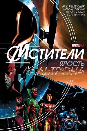 Комикс Мстители: Ярость Альтрона от GamePark.ru