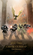 The Horus Heresy – Siege of Terra: Сыны Селенар