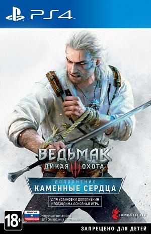 """Ведьмак 3: Дикая Охота - Дополнение """"Каменные Сердца"""" (PS4)"""