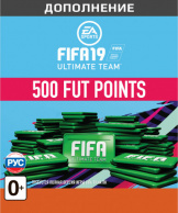 FIFA 19 Ultimate Team - 500 FUT Points (PC-цифровая версия)
