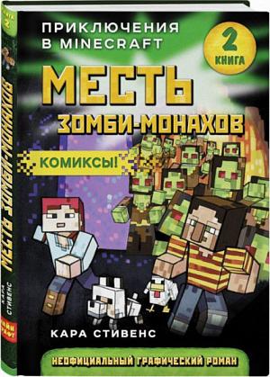 Месть зомби-монахов. Книга 2 (Комикс) фото