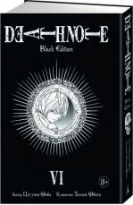 Death Note. Black Edition. Книга 6 (Комикс)