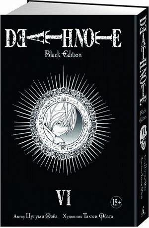 Death Note. Black Edition. Книга 6 (Комикс) фото