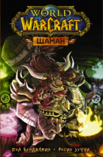 World of Warcraft – Шаман