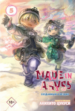 Манга Made In Abyss Созданный в бездне (Том 5)