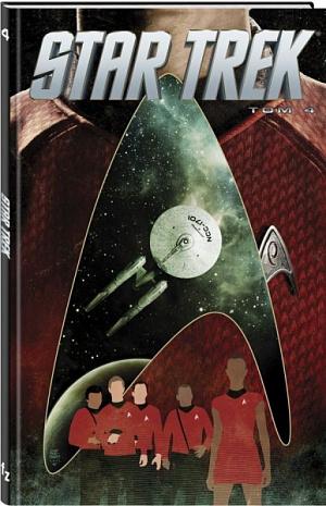 Star Trek. Том 4 (Комикс) фото