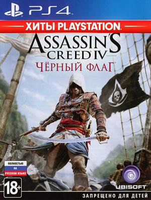Assassin's Creed IV. Черный флаг (Хиты PlayStation) (PS4) - версия GameReplay фото