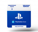 Карта пополнения электронного бумажника PlayStation Store на 1 500 рублей (Цифровая версия)