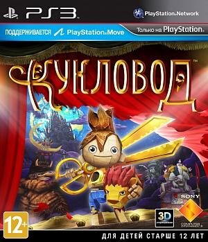 Кукловод (PS3)