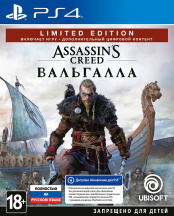 Assassin's Creed: Вальгалла (Valhalla). Limited Edition (PS4)