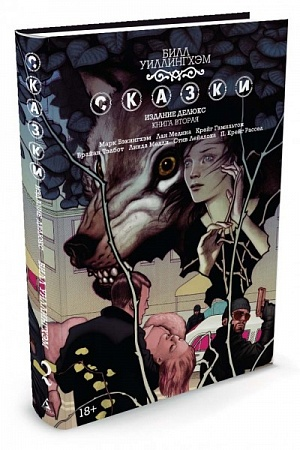 Сказки. Книга 2 (Комиксы) от GamePark.ru
