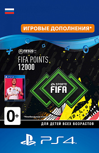 FIFA 20 Ultimate Team - 12 000 FUT Points (PS4-цифровая версия)