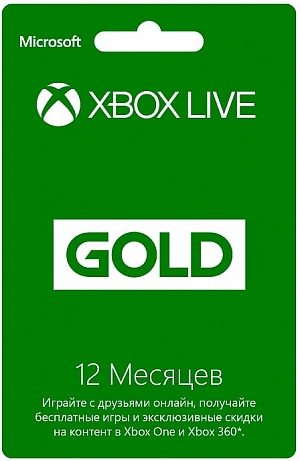 Подписка Xbox Live Gold на 12 месяцев (коробочная версия)