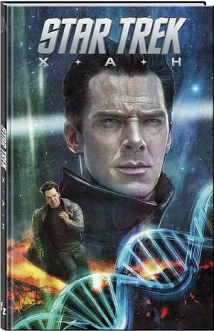 Star Trek: Хан (Комикс) фото