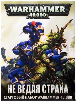 Warhammer 40000: Не ведая страха (Know No Fear). Стартовый набор (на русском языке)