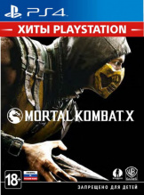 Mortal Kombat X (Хиты PlayStation) (PS4)