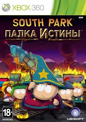 South Park: Палка Истины (Xbox360) от GamePark.ru