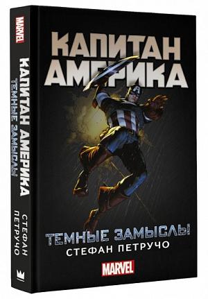 Капитан Америка: Темные замыслы (Книга) от GamePark.ru