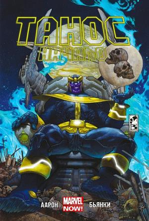 Танос: Начало. фото