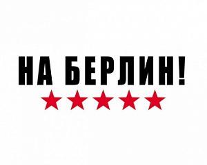 """Наклейка на машину """"На Берлин. Пять звезд"""", на прозрачной основе, 30*10 см"""