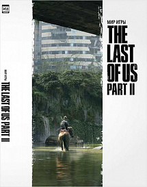 Купить Артбук The Last of Us Part II (Одни из нас: Часть II) — Интернет магазин GamePark