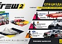 The Crew 2. Deluxe Edition (Xbox One)