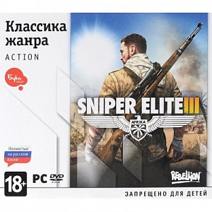 Sniper Elite 3 �������� ����� (P�, Jewel)