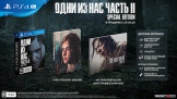 Одни из нас: Часть II (The Last of Us Part II). Special Edition (PS4)