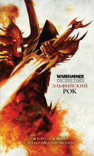 Warhammer The End Times. Эльфийский рок