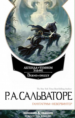 Легенда о Темном Эльфе – Гаунтлгрим: Невервинтер (Сальваторе Р.А)