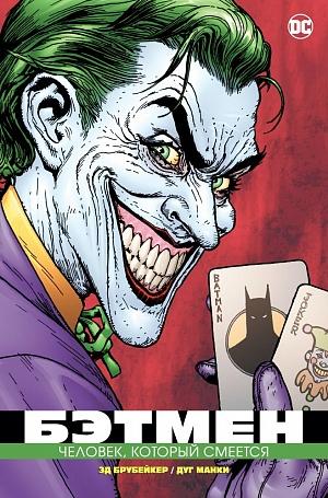 Бэтмен. Человек, который смеется от GamePark.ru