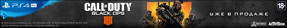 Call of Duty: Black Ops IIII уже в продаже