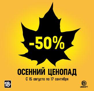 Осенний ценопад с UbiSoft – скидка 00% во подарок