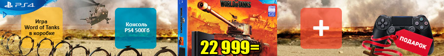 Sony Playstation 4 500Гб World of tanks за 22 999 руб